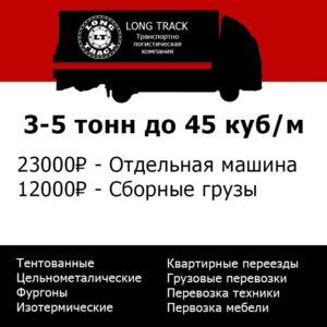 грузоперевозки москва псков цена