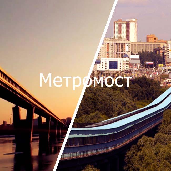метромост