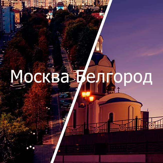 москва белгород