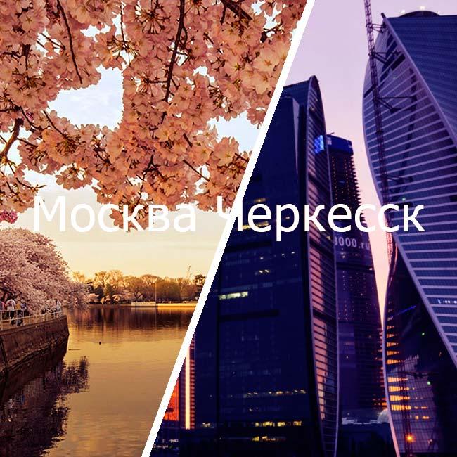 москва черкесск