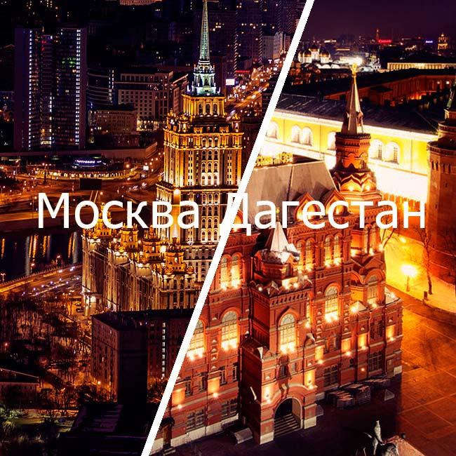 москва дагестан