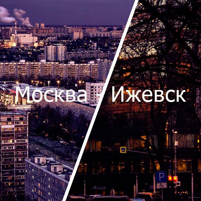 Москва ижевск