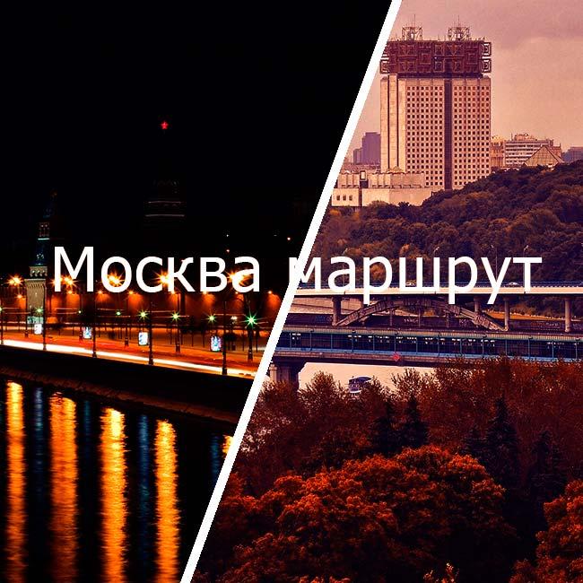 moskva_marshrut