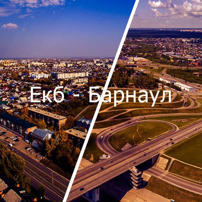 екб барнаул