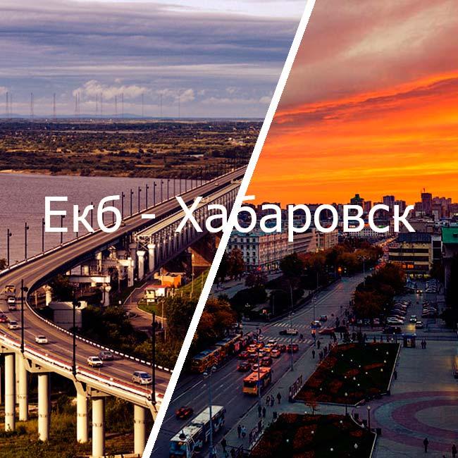екб хабаровск