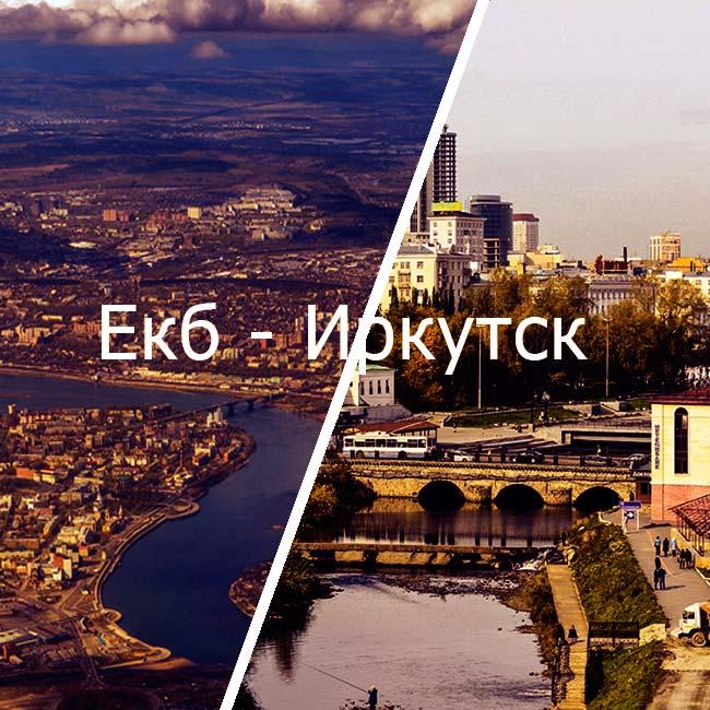 екб иркутск