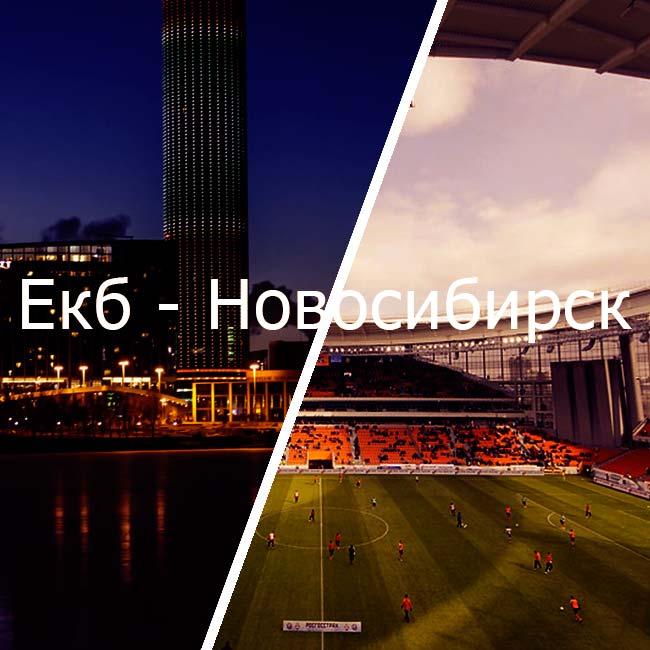 екб новосибирск