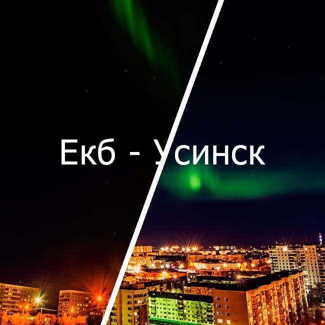 екб усинск