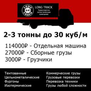 грузоперевозки екатеринбург иркутск цена