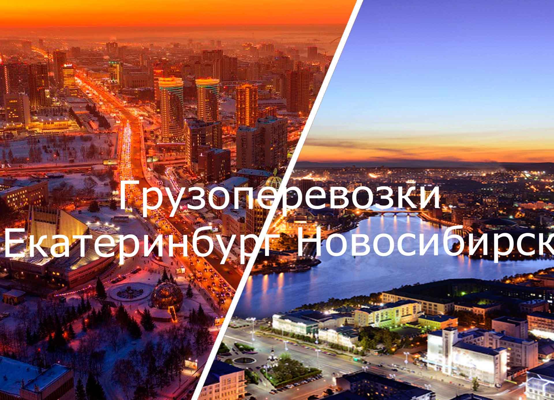 грузоперевозки екатеринбург новосибирск