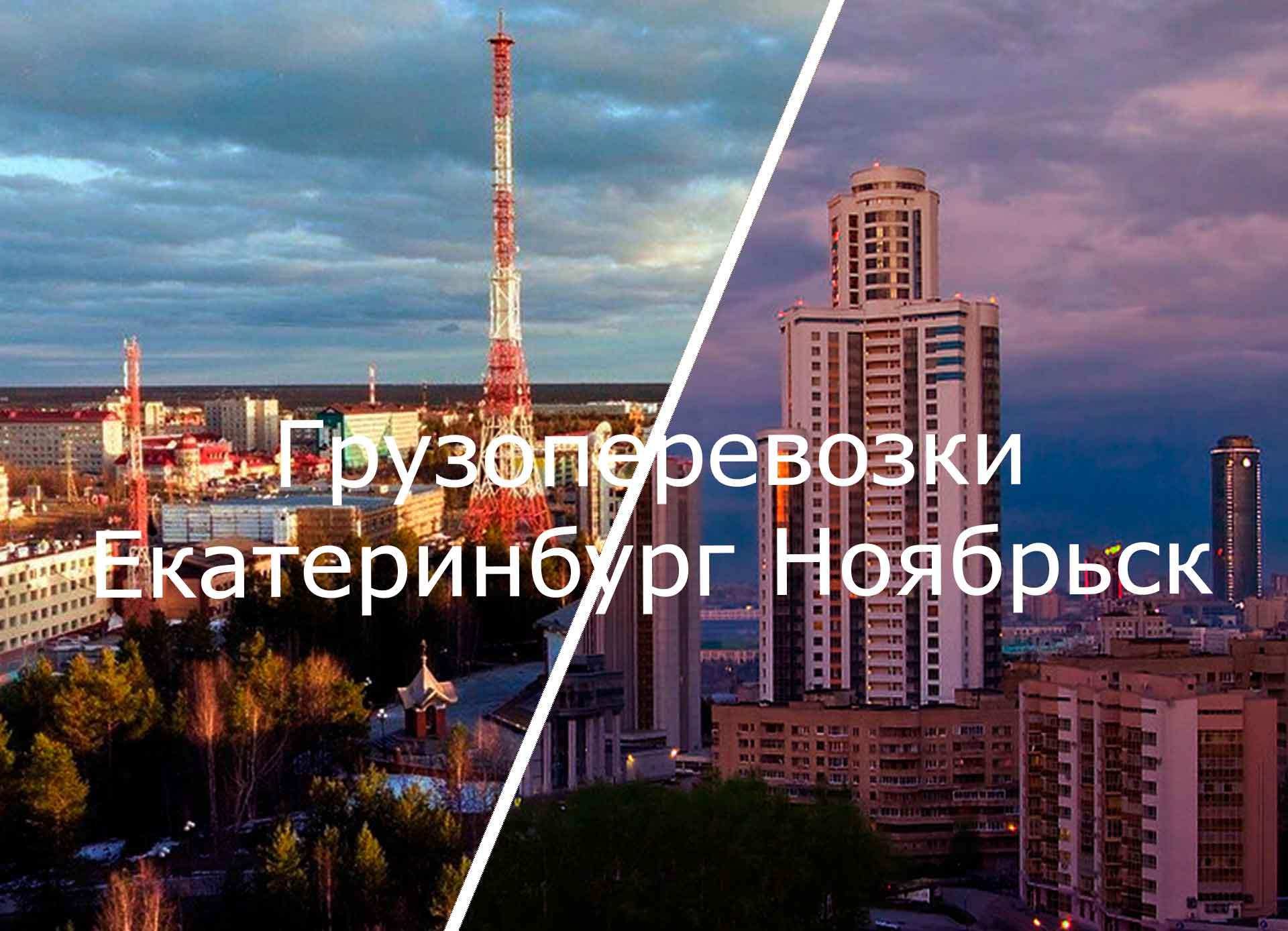 грузоперевозки екатеринбург ноябрьск