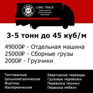 грузоперевозки екатеринбург ноябрьск цена