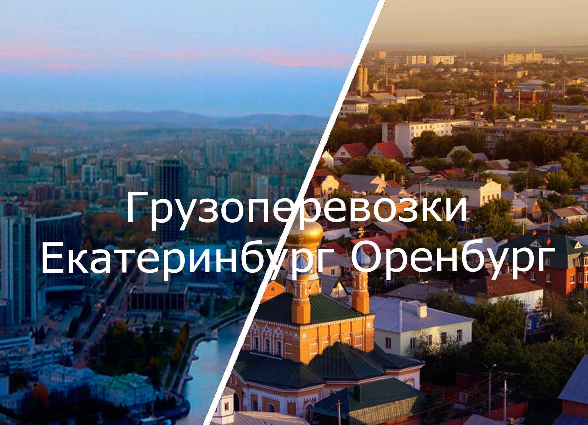 грузоперевозки екатеринбург оренбург