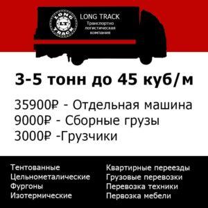 грузоперевозки екатеринбург оренбург цена