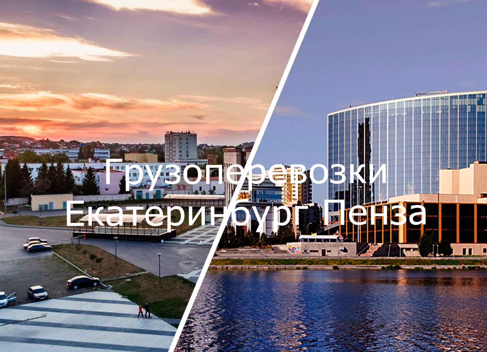 грузоперевозки екатеринбург пенза