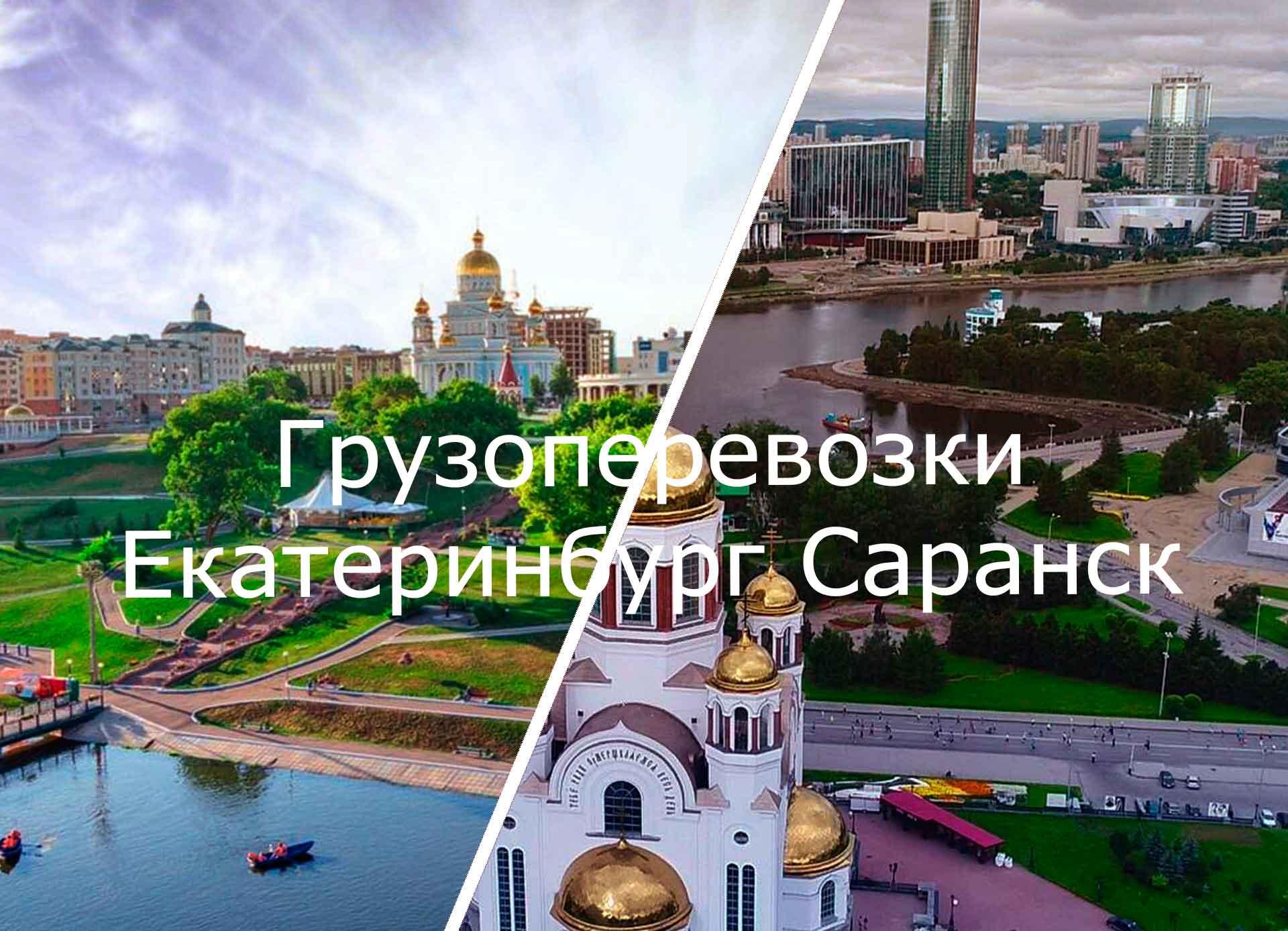 грузоперевозки екатеринбург саранск