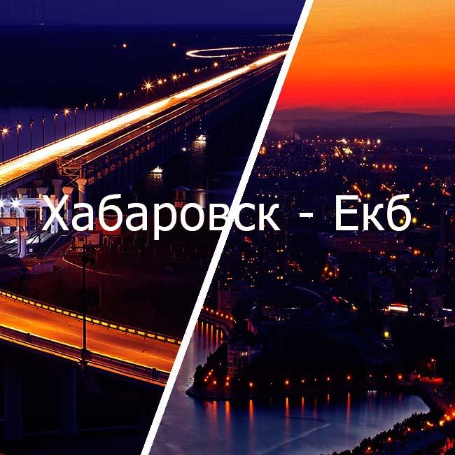 хабаровск екб