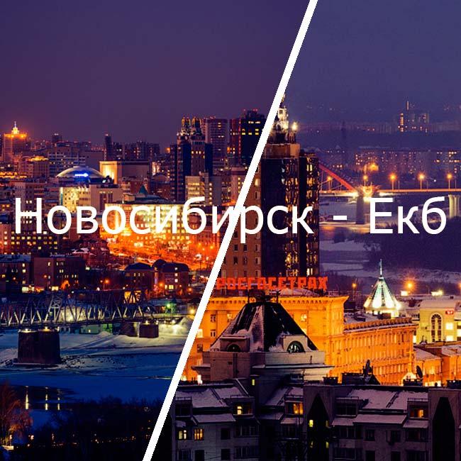 новосибирск екб