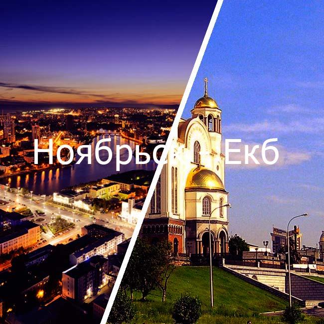 ноябрьск екб
