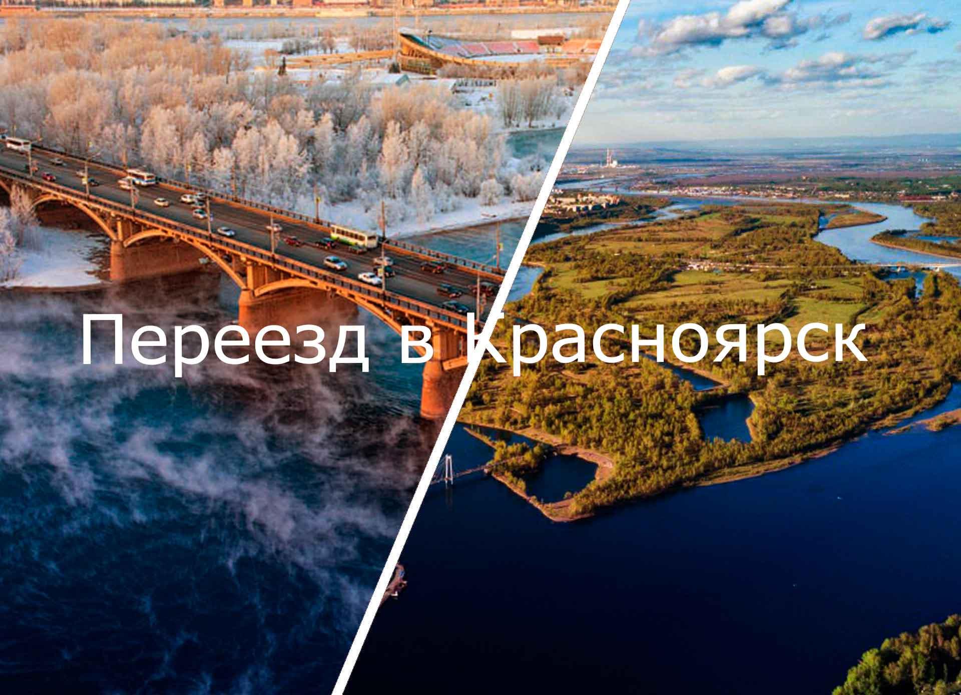 Переезд в Красноярск