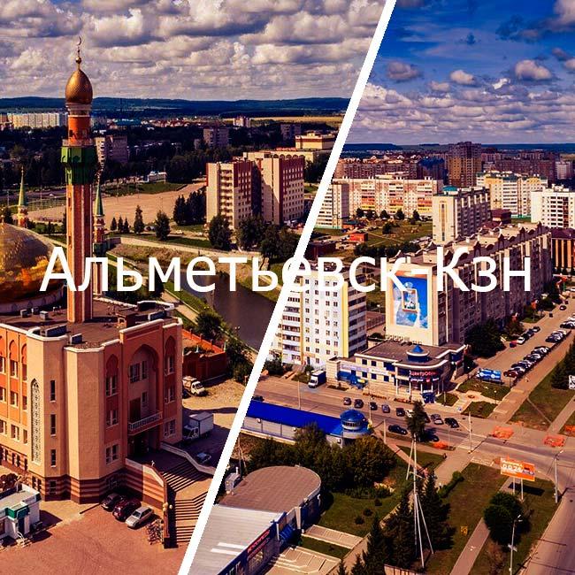 альметьевск кзн