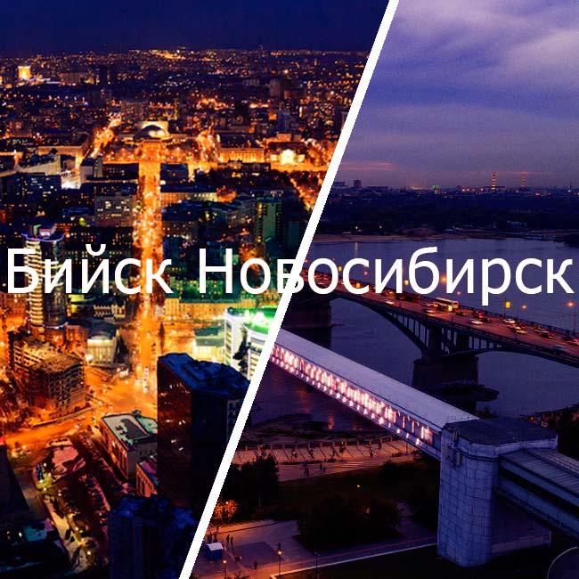 бийск новосибирск