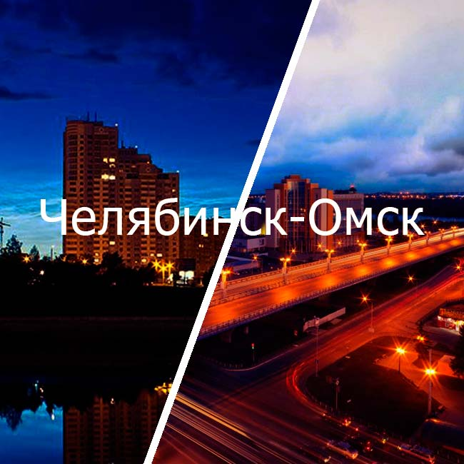 челябинск омск