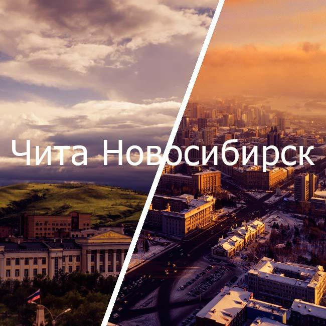 чита новосибирск