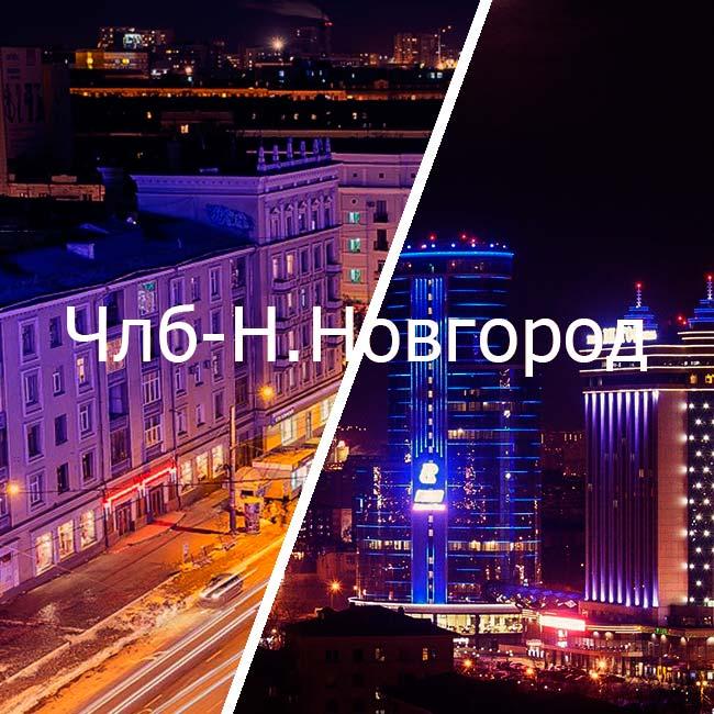 члб н.новгород