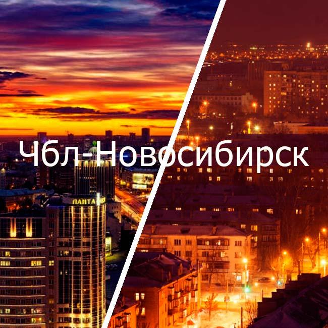 члб новосибирск