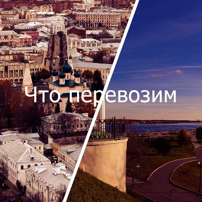 chto_perevozim