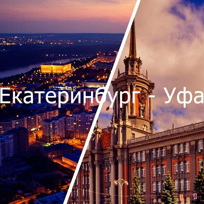 ekaterinburg_ufa