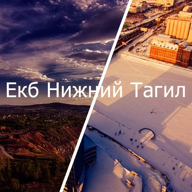 ekb_nijnii_tagil