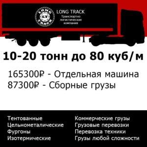 грузоперевозки челябинск красноярск цена