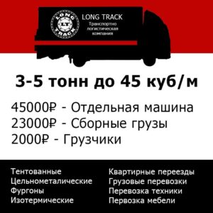 грузоперевозки челябинск саратов цена