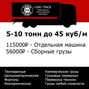грузоперевозки челябинск севастополь цена