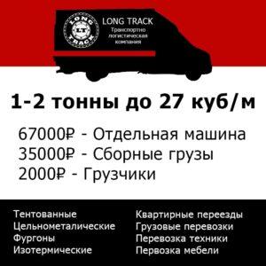 грузоперевозки челябинск симферополь цена