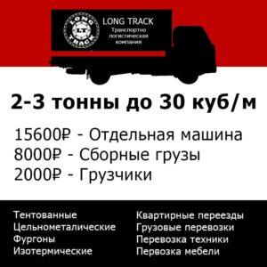 грузоперевозки челябинск тюмень цена