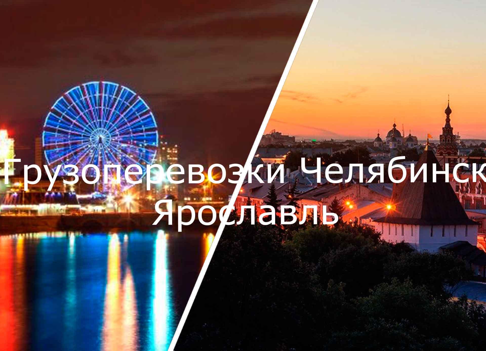 грузоперевозки челябинск ярославль