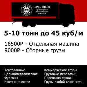 грузоперевозки екатеринбург челябинск