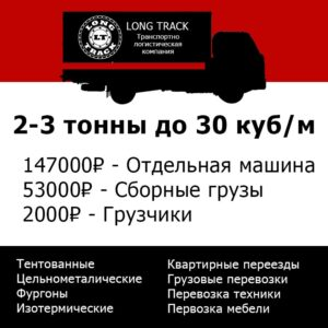 грузоперевозки новосибирск алдан цена