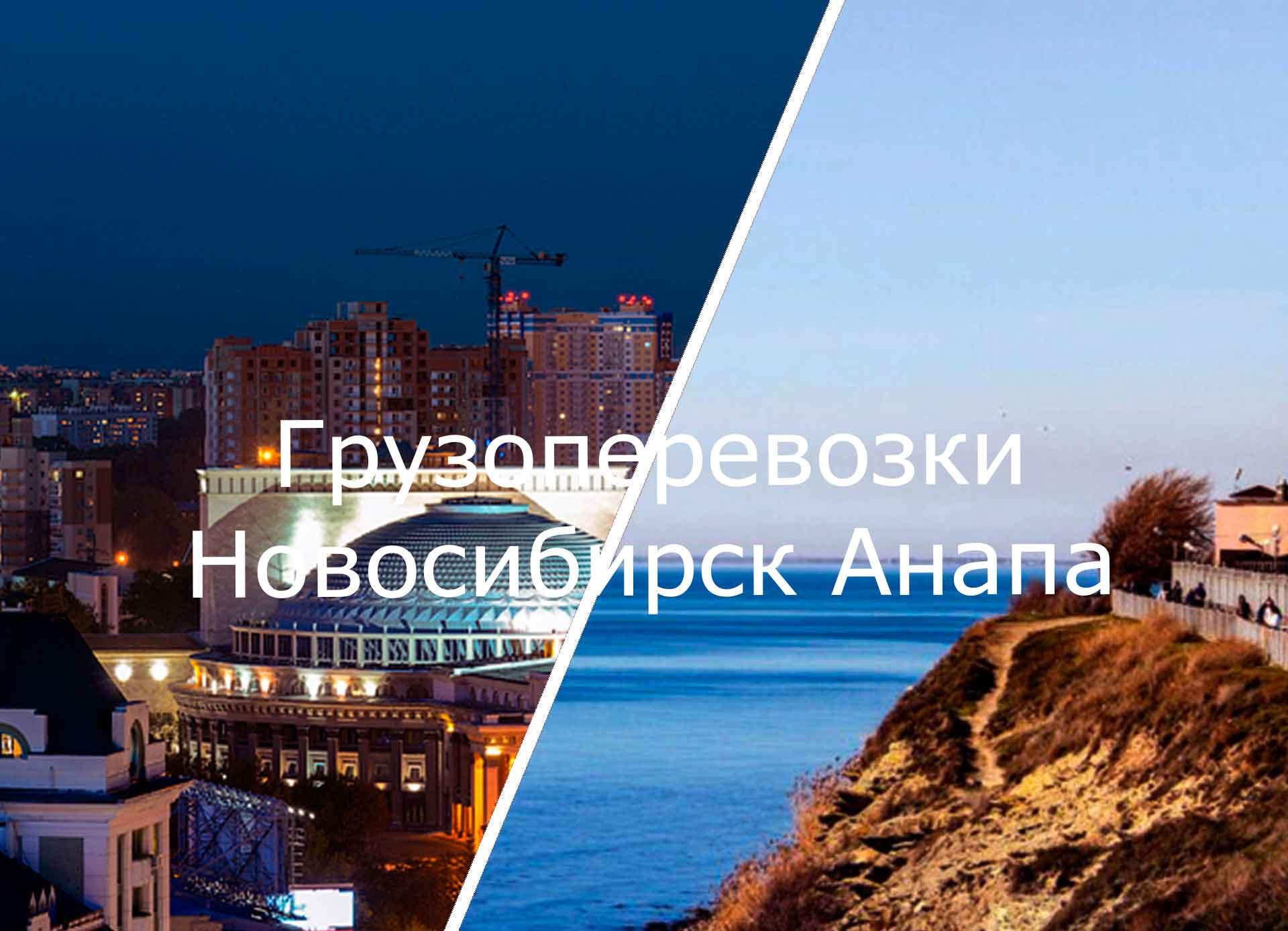 грузоперевозки новосибирск анапа