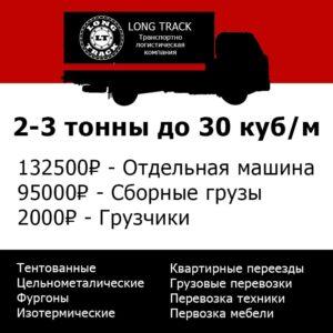 грузоперевозки новосибирск анапа цена