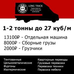 грузоперевозки новосибирск кемерово цена