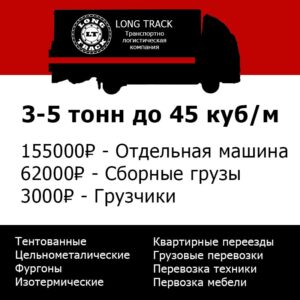 грузоперевозки новосибирск кировск цена