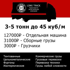 грузоперевозки новосибирск краснокаменск цена