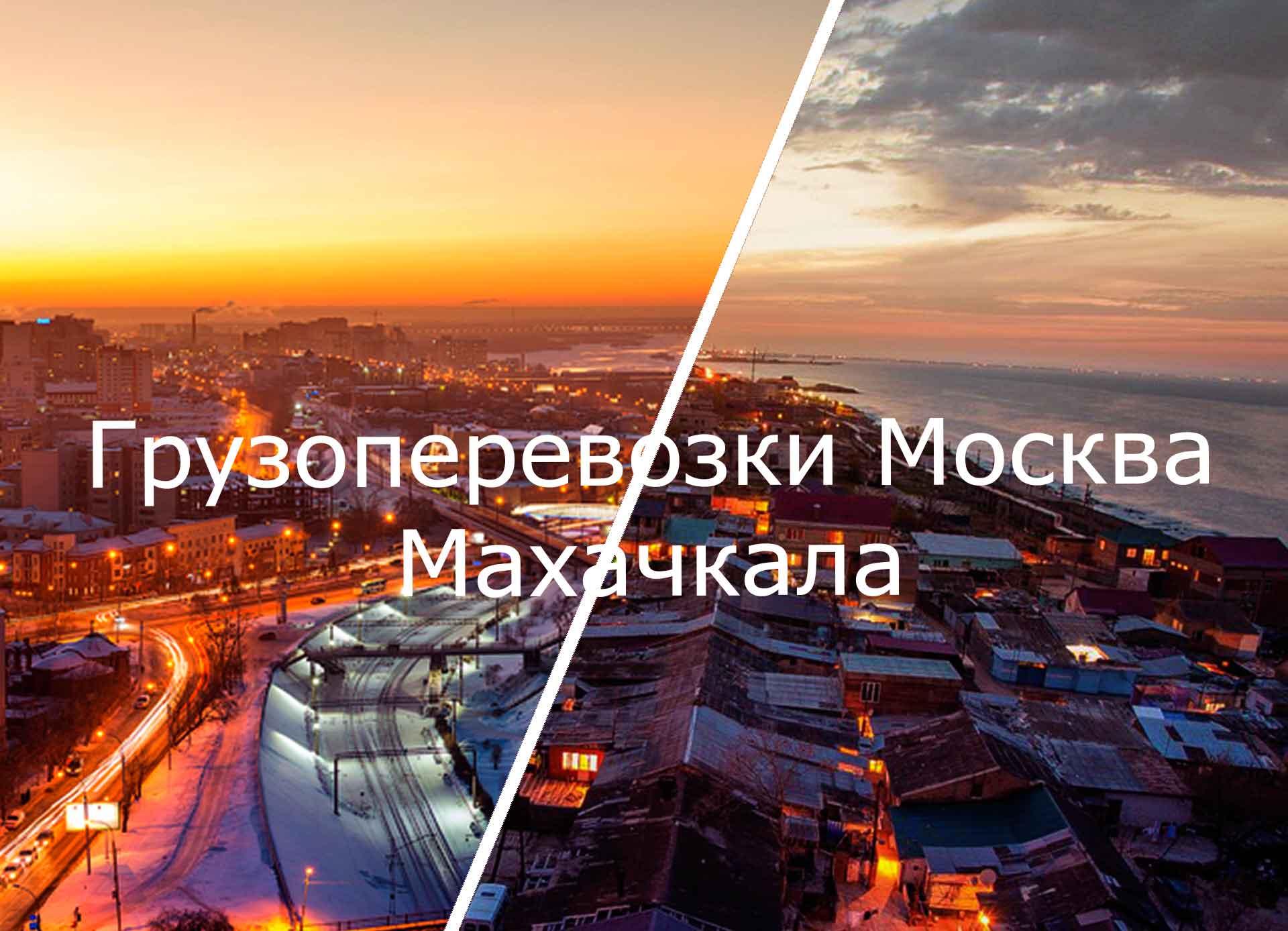 грузоперевозки новосибирск махачкала