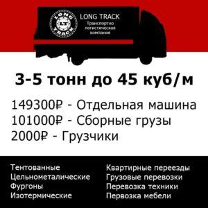 грузоперевозки новосибирск махачкала цена