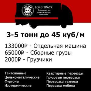 грузоперевозки новосибирск ростов на дону цена