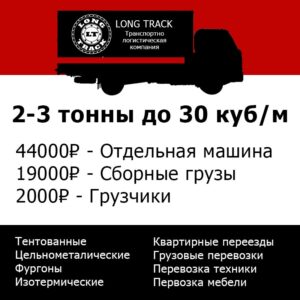 грузоперевозки новосибирск тобольск цена